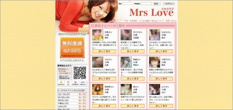 3分で分かる!!「Mrs. Love -ミセスラブ-」の特徴及び評価