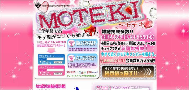 3分で分かる!!「モテキ~MOTEKI~」の特徴及び評価
