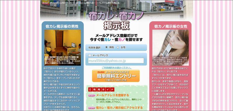 3分で分かる!!「宿カレ・宿カノ掲示板」の特徴及び評価