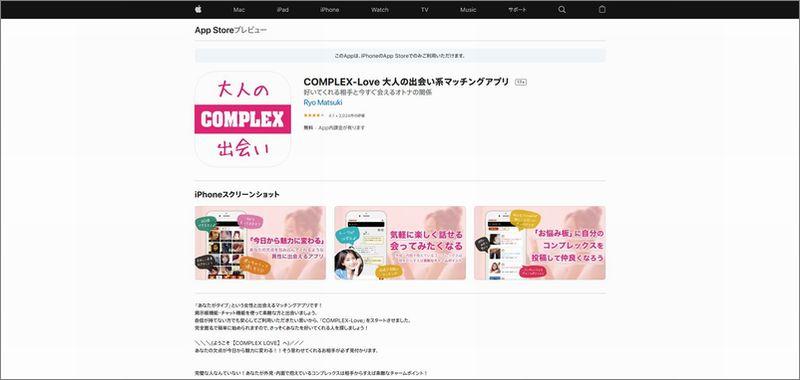 3分で分かる!!「COMPLEX LOVE」の特徴及び評価