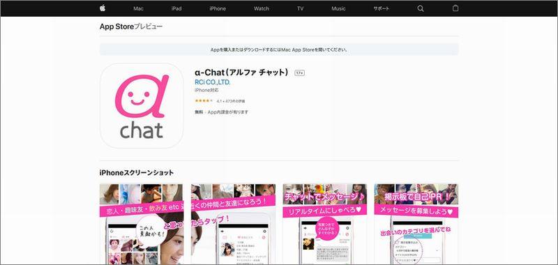 3分で分かる!!「α-Chat」の特徴及び評価