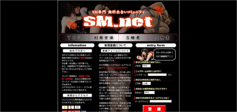 3分で分かる!!「SMネット」の特徴及び評価
