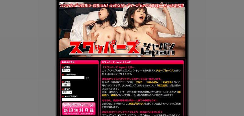 3分で分かる!!「スワッパーズ Japan」の特徴及び評価