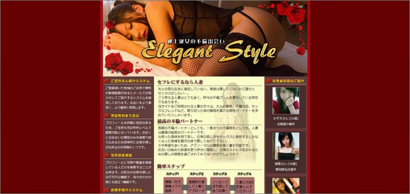 3分で分かる!!「Elegant Style」の特徴及び評価