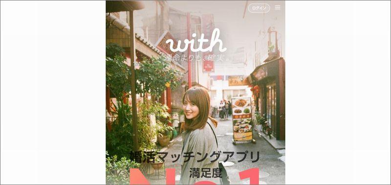 5分で分かる!!「with(ウィズ)」の特徴及び評価