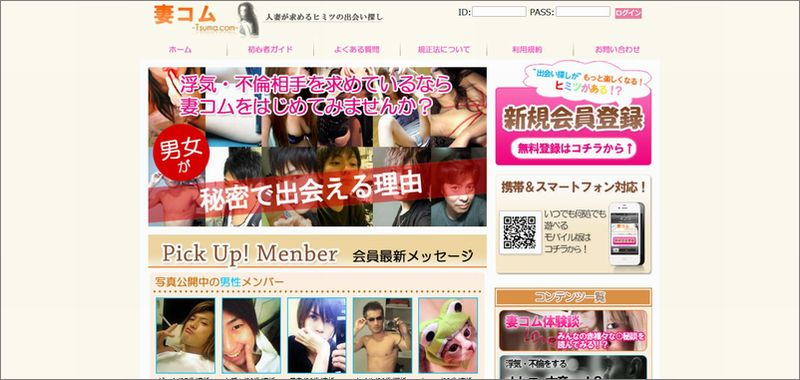 3分で分かる!!「妻コム -Tsuma.com-」の特徴及び評価