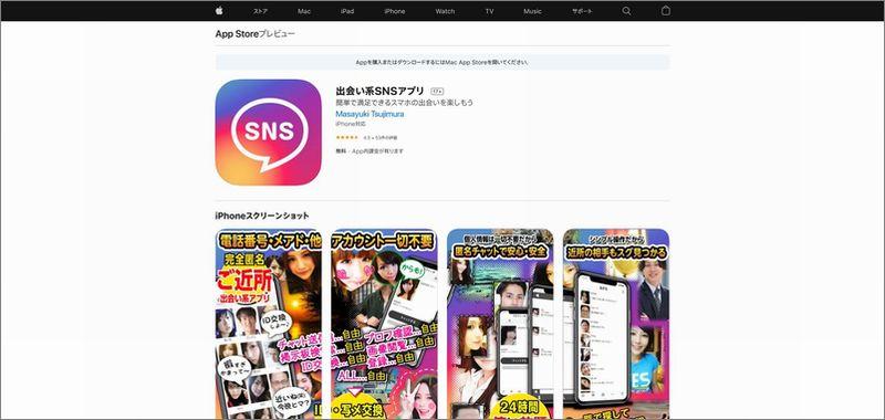 3分で分かる!!「出会い系SNSアプリ」の特徴及び評価